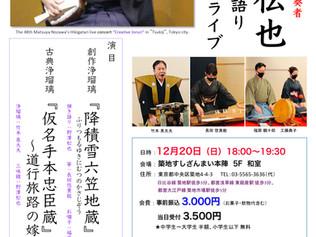 2020/12/20(日)18:00「野澤松也 浄瑠璃弾き語り 第48回 Tokyoライブ in 築地」