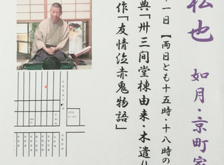 2018/2/10〜11(土日)15時・18時「野澤松也 如月京町家ライブ」
