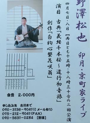 2018/4/7・8(土日)15:00〜、18:30〜「野澤松也 卯月 京町家ライブ」