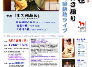 2019/8/18(日)17:00「野澤松也 浄瑠璃弾き語り 第38回 築地ライブ」