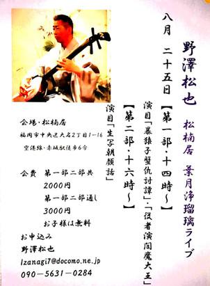 2019/8/25(日)14:00、16:00「野澤松也 福岡 松楠居 葉月 浄瑠璃ライブ」