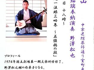 2019/7/22(月)18:00 京都 祇園祭の後祭りに、橋弁慶山で「五条橋」を演奏します