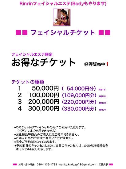 お得なチケット20200115-2.jpg