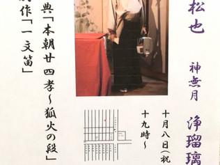 2018/10/8(月祝)19:00「神無月 京町家浄瑠璃ライブ」