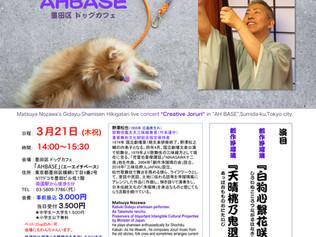 3/21(木祝)14:00〜「野澤松也 創作浄瑠璃弾き語り ライブ in Ahbase ドッグパーク」