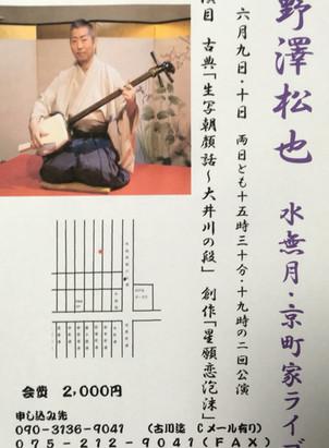 2018/6/9-10(土日)15:30、19:00「野澤松也 水無月 京町家ライブ」