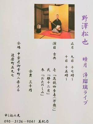 2021/1/9(土)17:00、10(日)15:00「野澤松也 京町家 睦月ライブ」