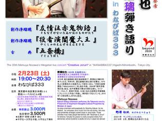 2019/2/23(土)19:00「野澤松也 創作浄瑠璃弾き語り 第35回 チャリティライブ in わなびば333」