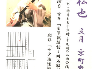 2018/7/7-8(土日)16:00、19:00「野澤松也 文月 京町家ライブ」