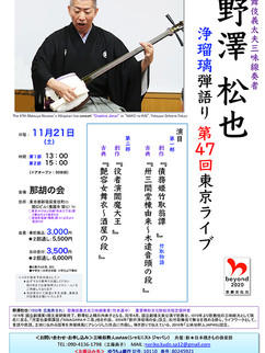2020/11/21(土)13:00、15:00「野澤松也 浄瑠璃弾き語り 第47回 Tokyoライブ in 那胡の会」