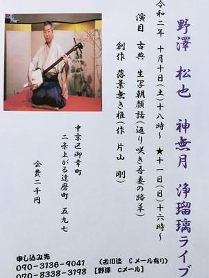 2020/10/10(土)18:00、10/11(日)16:00「野澤松也 神無月 京町家 浄瑠璃弾き語りライブ」