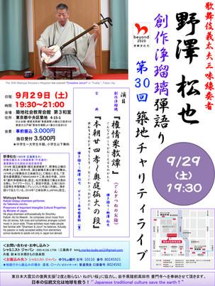 2018/9/29(土)19:30「野澤松也 創作浄瑠璃弾き語り 第30回 築地チャリティライブ」