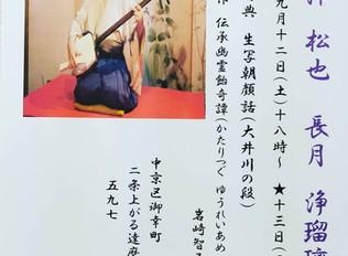 野澤松也 長月 京町家浄瑠璃ライブ(9/12-13)