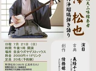 2019/7/21(日)13:00「野澤松也 古典・創作浄瑠璃弾き語り」in 奈良