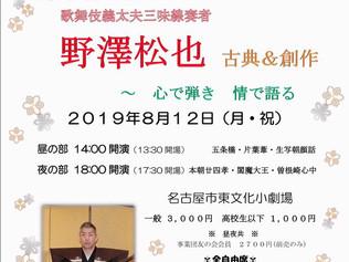 2019/8/12(月祝)14:00、18:00「野澤松也 古典&創作 浄瑠璃を聴く〜心で弾き、情で語る」