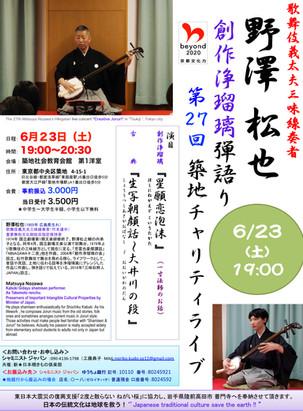 2018/6/23(土)19:00「野澤松也 創作浄瑠璃弾き語り 第27回 築地チャリティライブ」