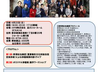 2018/4/22(日)18:00「やってみよう!伝統芸能ワークショップ Vol.3」~テーマは『学び!』~