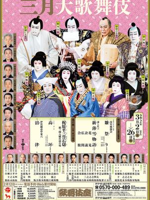 歌舞伎座「三月大歌舞伎」 2020年3月2日(月)~26日(木)