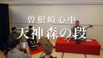 ★動画★野澤松也「曽根崎心中〜天神森の段」Matsuya nozawa 義太夫 Gidayu