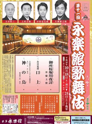 「第十一回 永楽館歌舞伎」平成30年10月18日(木)~24日(水)