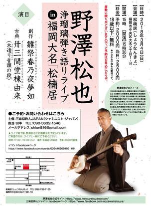 2018/3/4(15:30)野澤松也 浄瑠璃弾き語りライブ in 福岡大名「松楠居」
