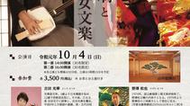 2020/10/4(日)14:00、16:00「創作浄瑠璃と乙女文楽」