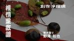 ★動画★創作浄瑠璃「権情栗教譚」ごんなさけくりがおしえるものがたり 2018/9/29 野澤松也 義太夫 Matsuya Nozawa Gidayu