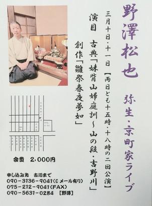 2018/3/10・11(土日)15:00〜・18:00〜(両日とも)「野澤松也 弥生 京町家ライブ」