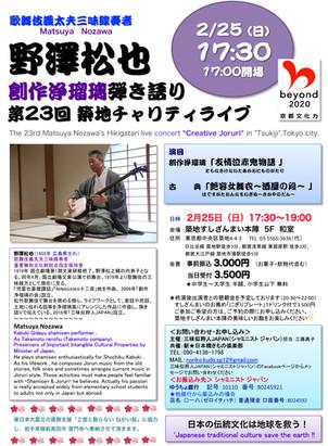2018/2/25(日)17:30「野澤松也 創作浄瑠璃弾き語り 第23回 築地チャリティライブ」