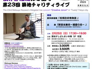 2/25(日)「歌舞伎義太夫三味線方 野澤松也 創作浄瑠璃 弾き語り 第23回築地チャリティライブ」活動が、京都文化力プロジェクト様より「beyond2020プログラム(京都文化力)」として認証されま