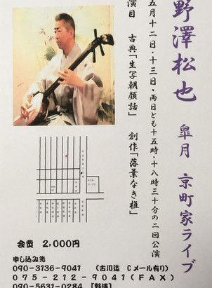 2018/5/12・13(土日)15:00〜、18:30〜「野澤松也 皐月 京町家ライブ」
