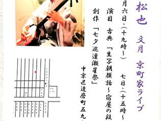 7/6(土)19時、7/7(日)15時「野澤松也 文月 京町家浄瑠璃ライブ」