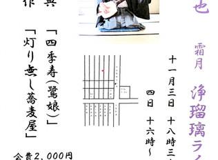2019/11/3(日)18:30、11/4(月祝)16:00「野澤松也 霜月 京町家 浄瑠璃ライブ」