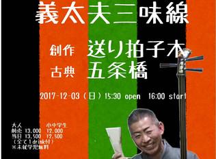2017/12/3(日) 歌舞伎義太夫三味線奏者の野澤松也が送る 義太夫の古典と創作の公演