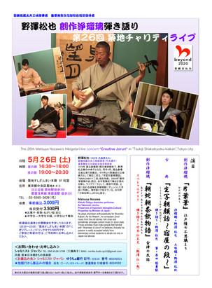 5/26(土)「歌舞伎義太夫三味線方 野澤松也 創作浄瑠璃 弾き語り 第23回築地チャリティライブ」活動が、京都文化力プロジェクト様より「beyond2020プログラム(京都文化力)」として認証されま