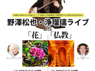 2018/4/1(日)13:30・17:00「野澤松也 浄瑠璃チャリティーライブ in 熊本」
