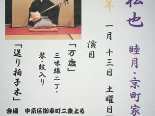 2018/1/13(土)18:00 ✨祝 四周年✨ 野澤松也「新春 寿 京町家ライブ」