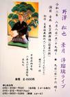 野澤松也 京町家 葉月 浄瑠璃ライブ(8/8-9)