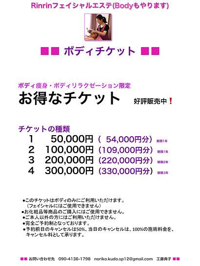 お得なチケット20200115-1.jpg