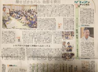 京都新聞に掲載されました☺️