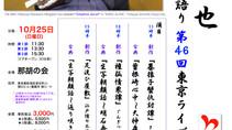 """2020/10/25(日)11:30、13:30、15:30「野澤松也 浄瑠璃弾き語り 第46回 Tokyoライブ in """"那胡の会""""」"""