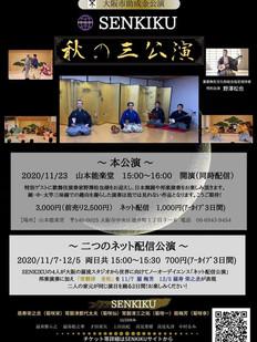 2020/11/23(月祝)15:00「SENKIKU 秋の三公演〜本公演」