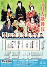 大阪松竹座新築開場二十周年記念 七月大歌舞伎 関西・歌舞伎を愛する会 第二十六回《平成29年7月3日(月)~27日(木)》