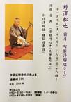 2020/11/7(土)18:00、11/8(日)16:00「野澤松也 霜月 京町家 浄瑠璃ライブ」