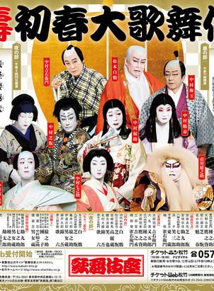 歌舞伎座「壽 初春大歌舞伎」2020年1月2日(木)~26日(日)