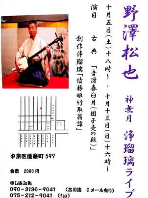2019/10/13(日)16:00「野澤松也 神無月 京町家 浄瑠璃ライブ」