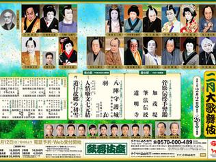 歌舞伎座「二月大歌舞伎」2020年2月2日(日)〜26日(水)