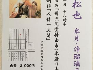 5/1(水)18:30「皐月・京町家 浄瑠璃ライブ」