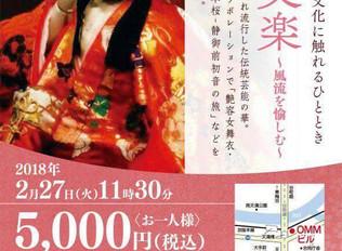 2018/2/27(火)11:30「乙女文楽〜風流を愉しむ〜」