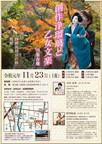 2019/11/23(土祝)14時、16時「創作浄瑠璃と乙女文楽 in 茶吉庵」